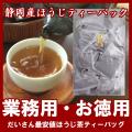 【お徳用・業務用】【静岡牧之原産】ほうじ茶紙ティーバック10g100個入紙パック