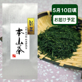 【送料無料】【2018新茶】家康公が愛した静岡茶 特選 本山茶100gパック