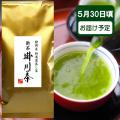 【送料無料】【2018新茶】静岡深蒸し茶 特選掛川茶100g