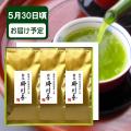 送料無料 2020年度 新茶 特選掛川茶100g3本真空パックギフトセット