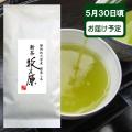 【送料無料】静岡牧之原 坂部産 深蒸し茶 かおり橘100gパック