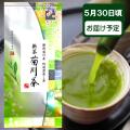 【送料無料】静岡菊川産 深蒸し茶 菊川茶100gパック