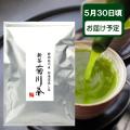 【送料無料】【2018新茶】静岡菊川産 深蒸し茶 菊川茶500g