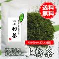 送料無料 静岡深蒸し茶 仕上げから出る粉茶100g