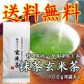 送料無料 たっぷり抹茶の濃い抹茶玄米茶【特選】100gパック