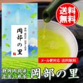 【送料無料】【2018新茶】岡部の里100g