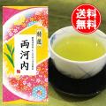 【送料無料】静岡清水産 かぶせ仕上げ浅蒸し茶 特選 両河内50g