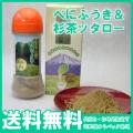 【送料無料】【茶殻の出ない粉末茶】べにふうき&杉茶ッタロー80gパック