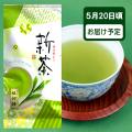 【送料無料】【2018新茶】かぶせ仕上げ深蒸し茶 駿河路100gパック