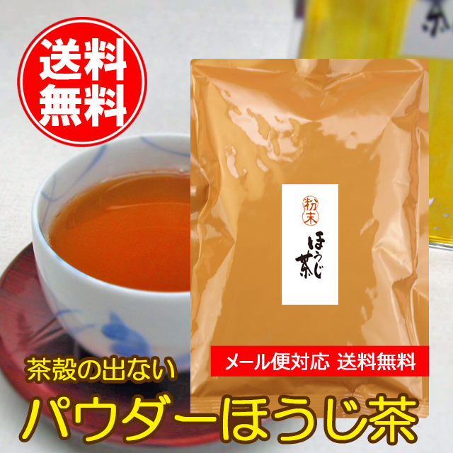 送料無料 代引きお時間指定不可 スプレードライ茶 茶殻の出ないパウダーほうじ茶200g