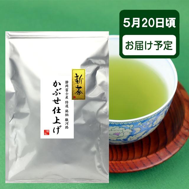 【送料無料】【2018新茶】かぶせ仕上げ深蒸し茶 駿河路500gパック