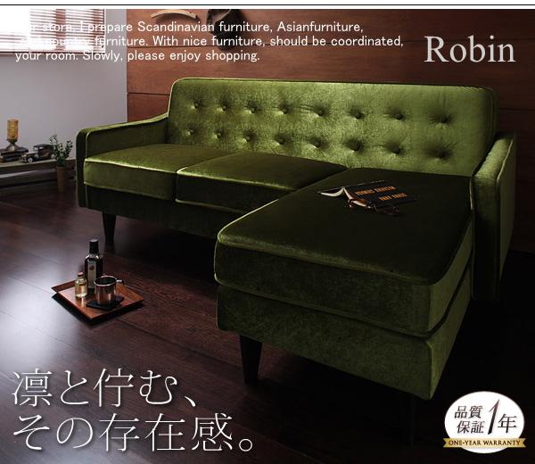 【送料無料】業界最安値コーナーカウチソファ【Robin】ロビン おしゃれな空間を演出