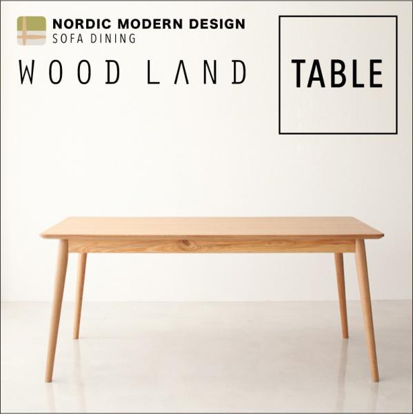 天然木北欧スタイルソファダイニング【WOOD LAND】ウッドランド テーブル