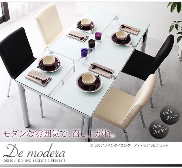 ガラスデザインダイニング【De modera】ディ・モデラ/5点セット
