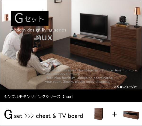 送料無料シンプルモダンリビングシリーズ【nux】ヌクスGセット