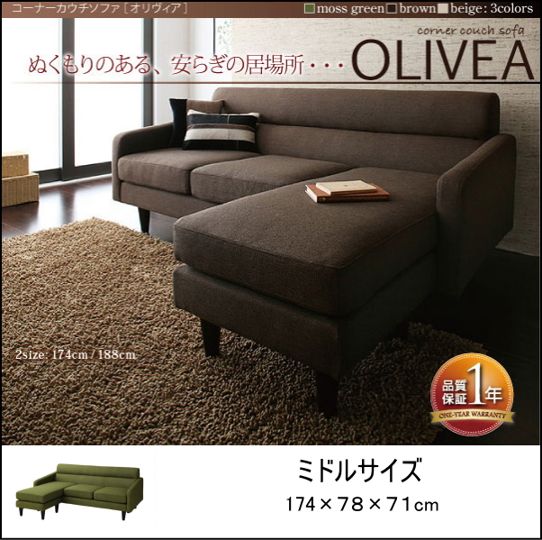 【送料無料】コーナーカウチソファ【OLIVEA】オリヴィア ファブリックソファ