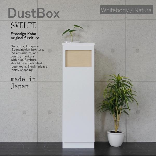 ゴミ箱 おしゃれ スリムゴミ箱 45Lゴミ箱 分別ゴミ箱 キッチンゴミ箱 ダストボックス ホワイト/ナチュラル