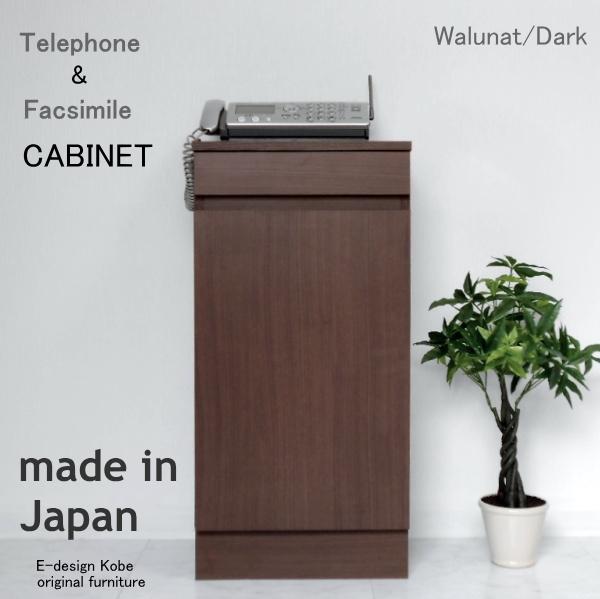 電話台 FAX台 キャビネット ルーター収納 スリム 10色から選べる おしゃれ 通販 人気  a la mode ウォールナット/ダーク