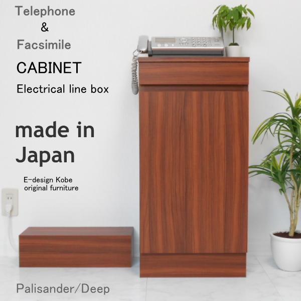 電話台 FAX台 キャビネット ルーター収納 スリム 10色から選べる おしゃれ 通販 人気  a la mode パリサンダー/ディープ