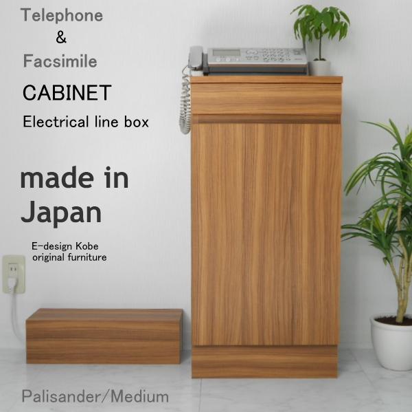 電話台 FAX台 キャビネット ルーター収納 スリム 10色から選べる おしゃれ 通販 人気  a la mode パリサンダー/ミディアム