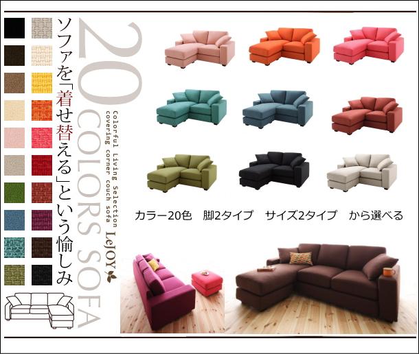 【Colorful Living Selection LeJOY】リジョイシリーズ:20色から選べる!カバーリングコーナーカウチソファ【ラブサイズ】