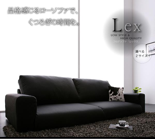 フロアソファ【Lex】レックス 二人掛け