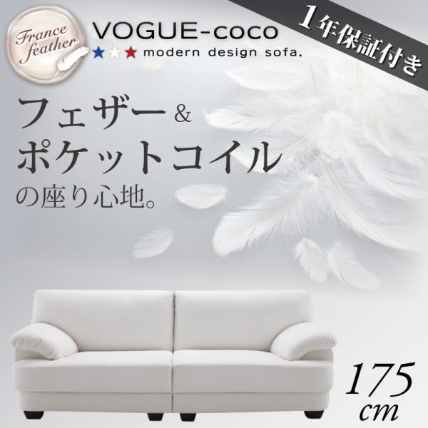 フランス産フェザー入りモダンデザインソファ【VOGUE-coco】ヴォーグ・ココ