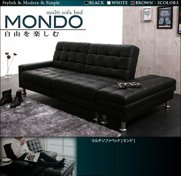 マルチソファベッド【MONDO】モンド ソファベッド