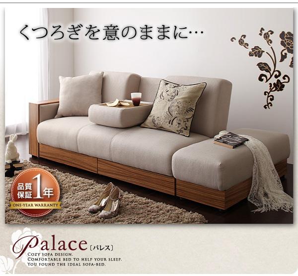 マルチソファベッド【Palace】パレス 人気のソファ 送料無料
