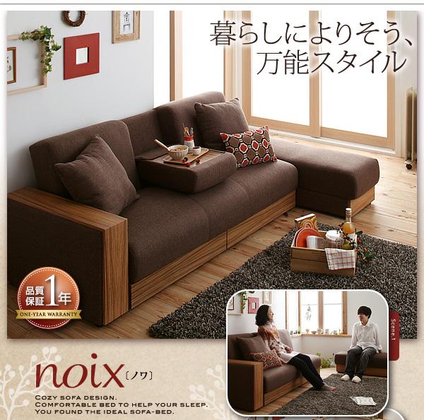 マルチソファベッド【noix】ノワ 人気のソファベッド 送料無料