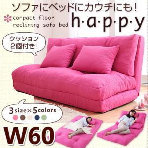 コンパクトフロアリクライニングソファベッド 【happy】ハッピー 幅60cm