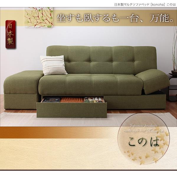 日本製マルチソファベッド【konoha】このは 送料無料