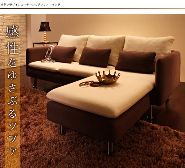 【送料無料】モダンデザインコーナーカウチソファ【Monte】モンテ モダンでかっこいいソファ