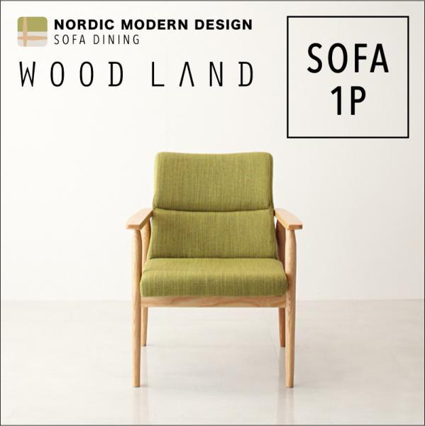 天然木北欧スタイルソファダイニング【WOOD LAND】ウッドランド チェア