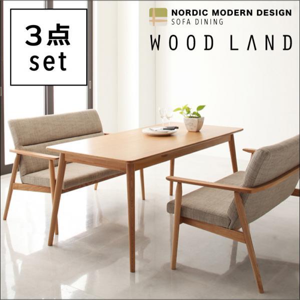 天然木北欧スタイルソファダイニング【WOOD LAND】ウッドランド 3点セット