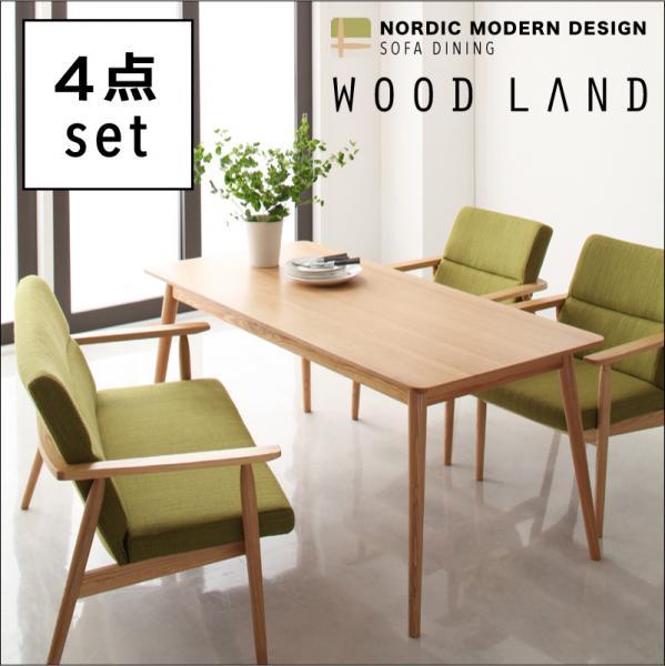 天然木北欧スタイルソファダイニング【WOOD LAND】ウッドランド 4点セット