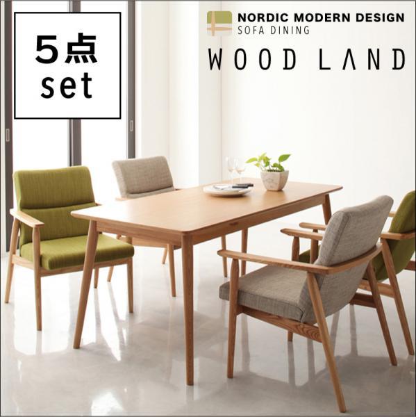 天然木北欧スタイルソファダイニング【WOOD LAND】ウッドランド 5点セット