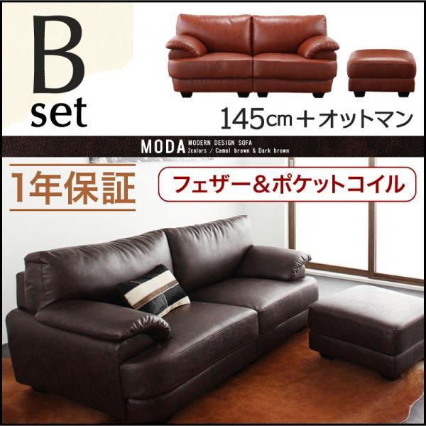 フランス産フェザー入りモダンデザインソファ【MODA】モーダ