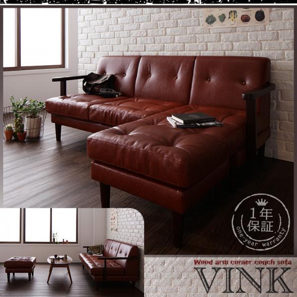 木肘コーナーカウチソファ【VINK】ヴィンク