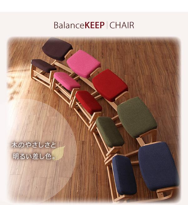 理想の姿勢で集中力をキープする【BalanceKEEP CHAIR】バランスキープチェア