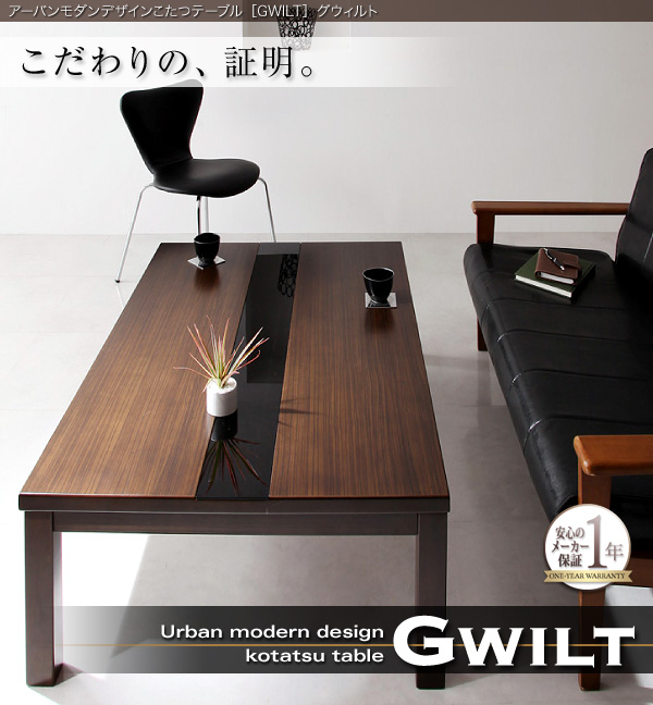 アーバンモダンデザインこたつテーブル【GWILT】グウィルト/長方形(120×80)
