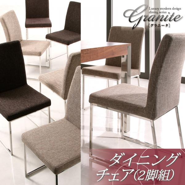 ラグジュアリーモダンデザインダイニングシリーズ【Granite】グラニータ