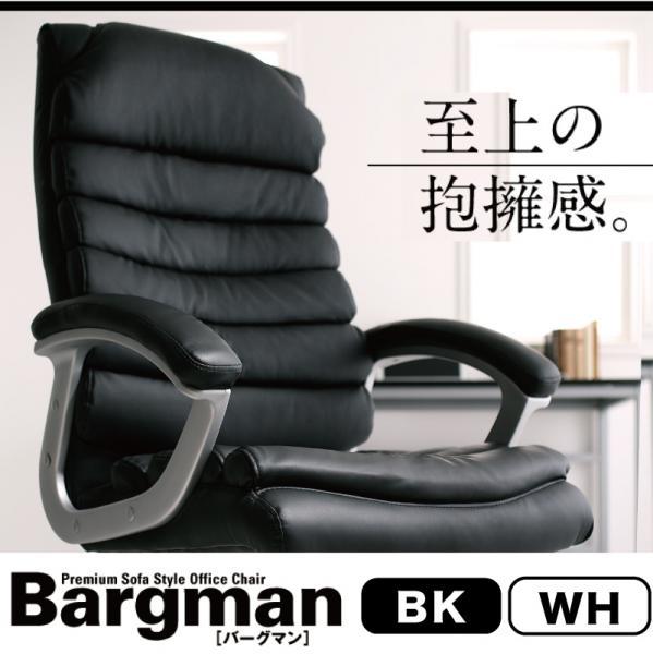 【送料無料】プレミアムソファスタイルオフィスチェア【Bargman】バーグマン