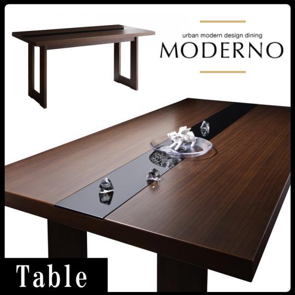 【送料無料】アーバンモダンデザインダイニング【MODERNO】モデルノ テーブル・椅子・ダイニングセット