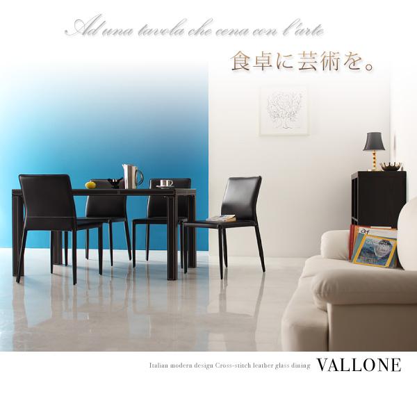 イタリアンモダンデザイン クロスステッチレザーガラスダイニング【VALLONE】ヴァローネ/5点セット【送料無料】