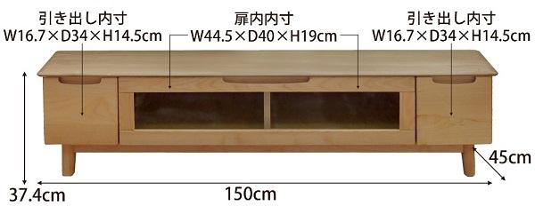 テレビ台 テレビボード お洒落なローボード アルダー無垢材 幅150cm