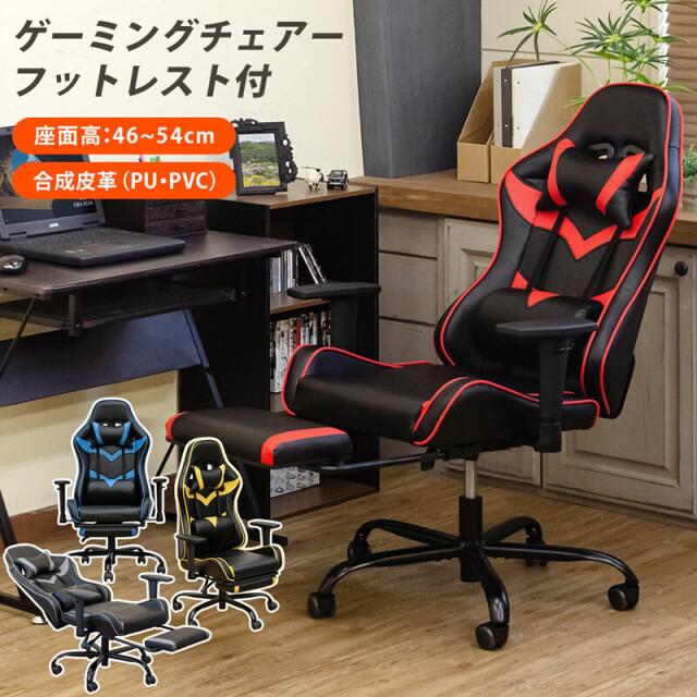 ゲーミングチェア パソコンチェア  フルフラット レーシングチェアー ゲーム用チェア リクライニングチェア  くつろげる椅子