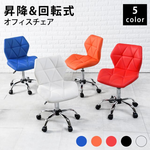 チェアー オフィスチェア 合成皮革 回転 昇降機能付き  PVC 調節可能 45~57cm ブラック ブルー オレンジ レッド ホワイト  合皮 五本脚