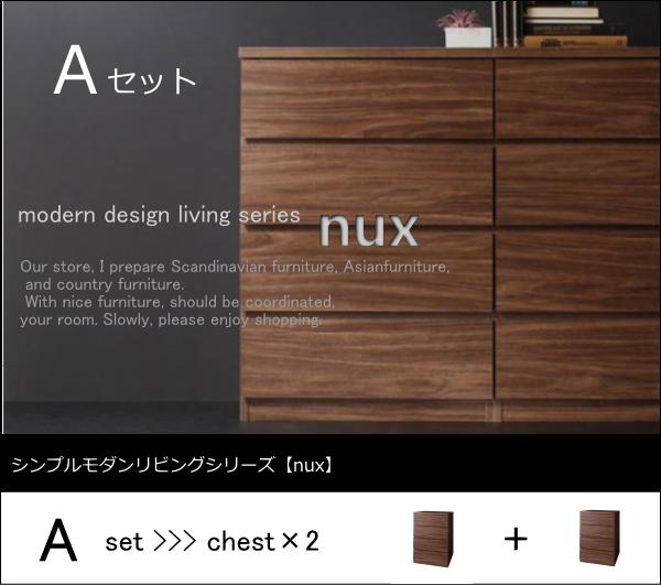 送料無料シンプルモダンリビングシリーズ【nux】ヌクスAセット