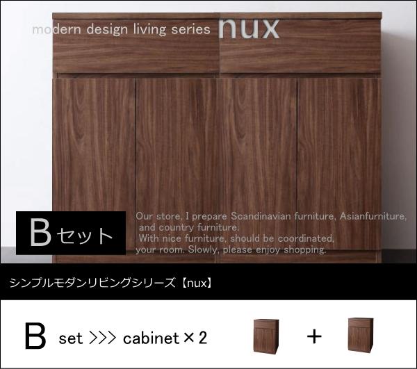 送料無料シンプルモダンリビングシリーズ【nux】ヌクスBセット